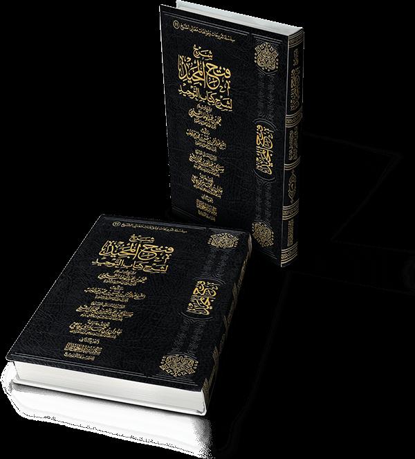 الاســـم:شرح فتح المجيد - المجلد الثاني (2).png المشاهدات: 11313 الحجـــم:114.7 كيلوبايت