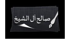 الاســـم:صالح-آل-الشيخ.png المشاهدات: 8735 الحجـــم:25.9 كيلوبايت