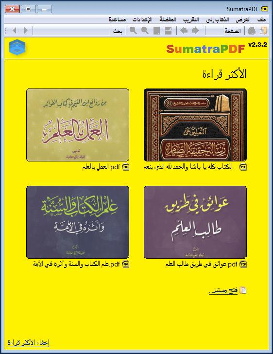 برنامج-sumatra-pdf (1)