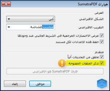 الاســـم:برنامج-sumatra-pdf (2).png المشاهدات: 3125 الحجـــم:7.4 كيلوبايت