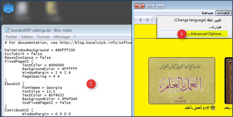 الاســـم:برنامج-sumatra-pdf (3).png المشاهدات: 3039 الحجـــم:37.3 كيلوبايت