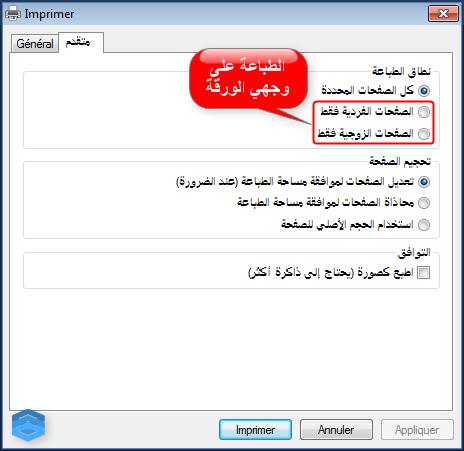 الاســـم:برنامج-sumatra-pdf (5).png المشاهدات: 3041 الحجـــم:10.0 كيلوبايت