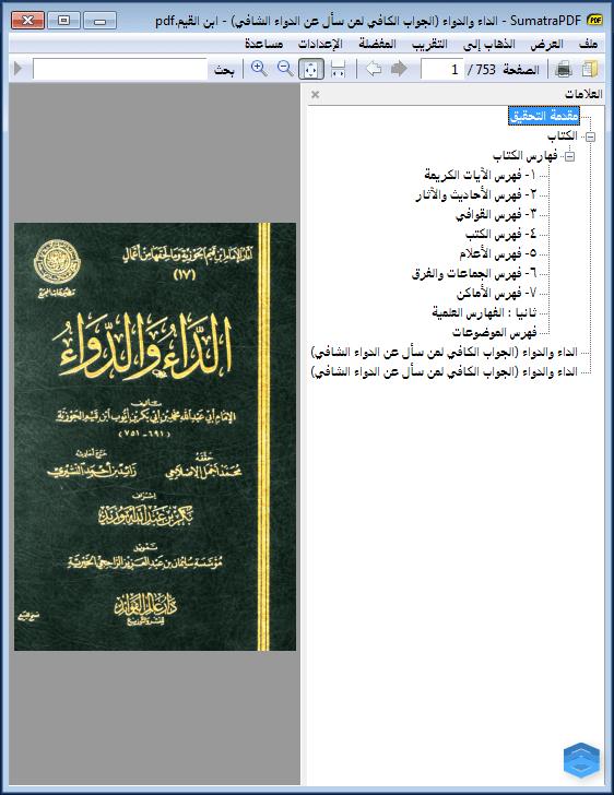 الاســـم:برنامج-sumatra-pdf (4).png المشاهدات: 3696 الحجـــم:88.6 كيلوبايت