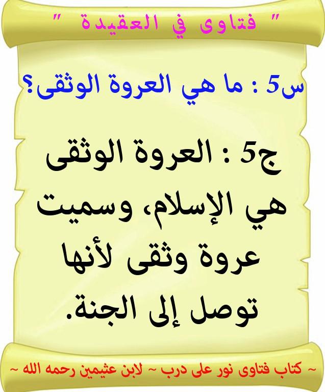 ما المقصود بالسلف ما هي العروة الوثقى لابن عثيمين تصميماتي الدعوية منتديات الإمام الآجري
