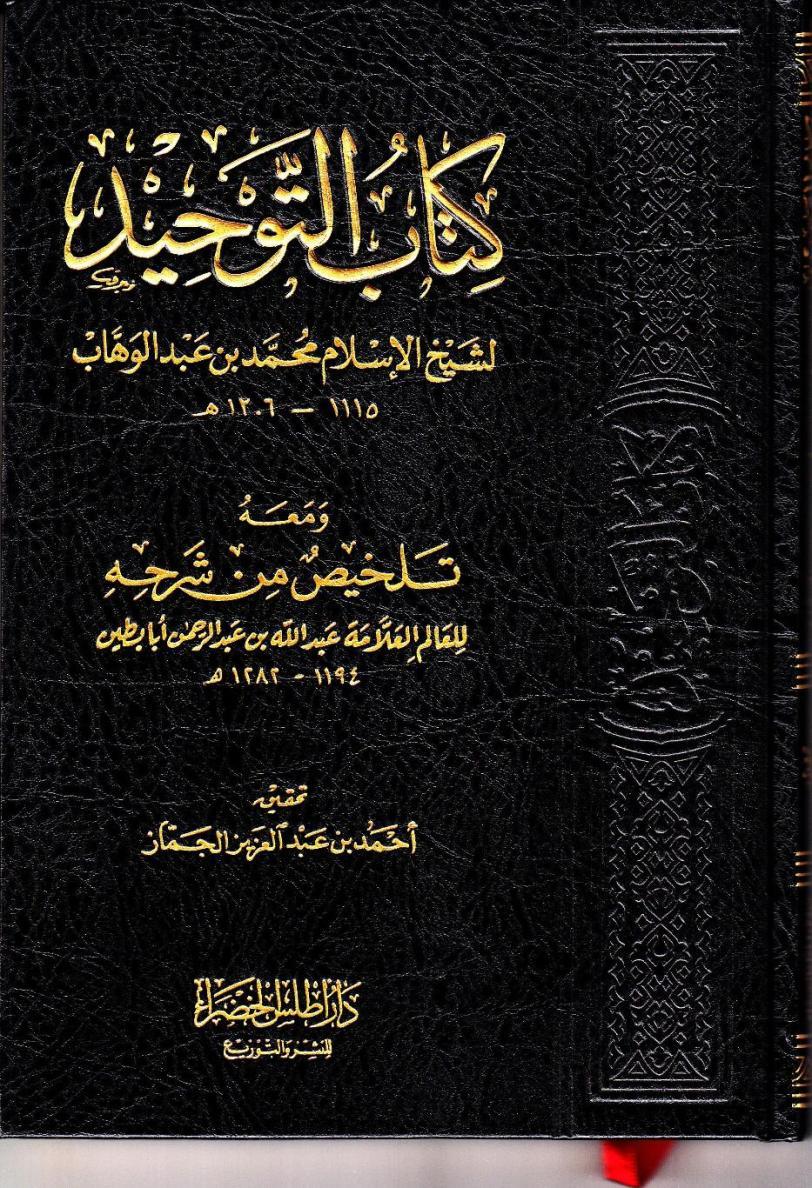 كتاب التوحيد ومعه تلخيص من شرحه للعلامة أبابطين منتديات الإمام الآجري