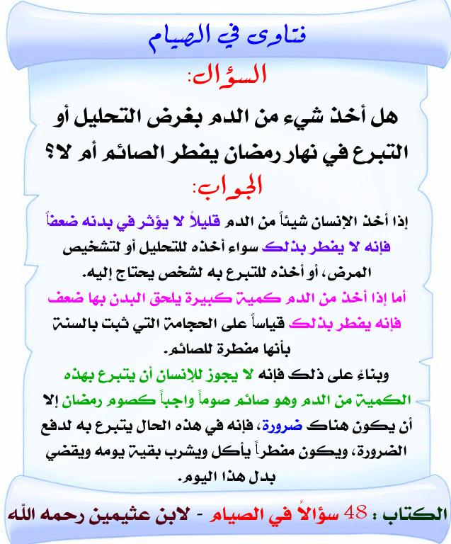 حكم سحب الدم والتبرع يه في شهر رمضان لابن عثيمين بطاقة دعوية منتديات الإمام الآجري