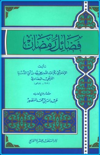 الاســـم:فضائل رمضان لابن ابي الدنيا.jpg المشاهدات: 7287 الحجـــم:54.1 كيلوبايت