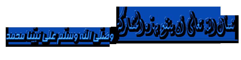 الهزيمة النفسية للشيخ رسلان حفظه الله تعالى
