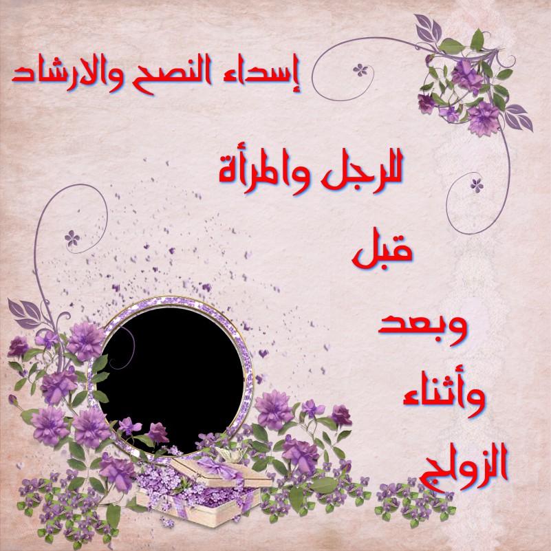 إسداء النصح والإرشاد للرجل المرأة إسداء النصح والإرشاد للرجل المرأة