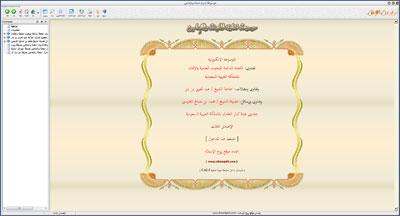 الاســـم:fatawaa_lajna_wa_imameen_pic_01.jpg المشاهدات: 856 الحجـــم:14.9 كيلوبايت