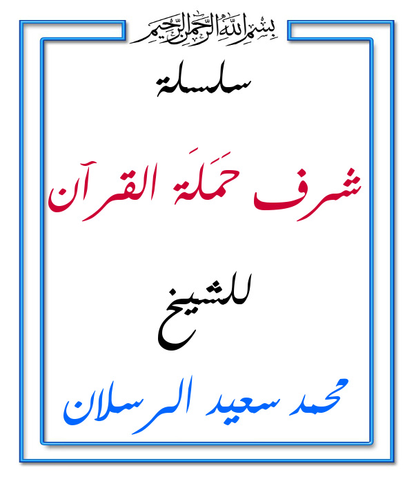 اضغط على الصورة لعرض أكبر.  الإسم:شرف حَمَلَة القرآن.jpg مشاهدات:5701 الحجم:82.1 كيلوبايت الهوية:47359