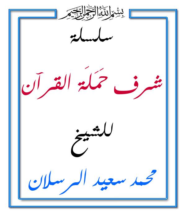 اضغط على الصورة لعرض أكبر.  الإسم:شرف حَمَلَة القرآن.jpg مشاهدات:5620 الحجم:82.1 كيلوبايت الهوية:47359
