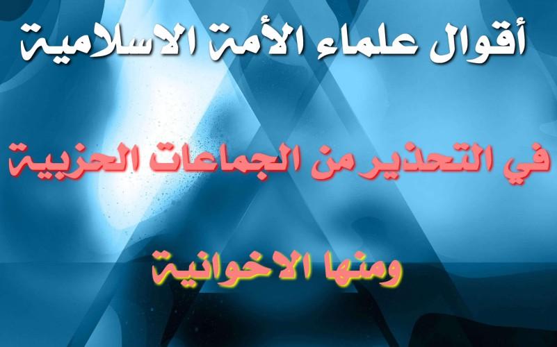 أقوال علماء الأمة الاسلامية التحذير الجماعات الحزبية ومنها الاخوانية