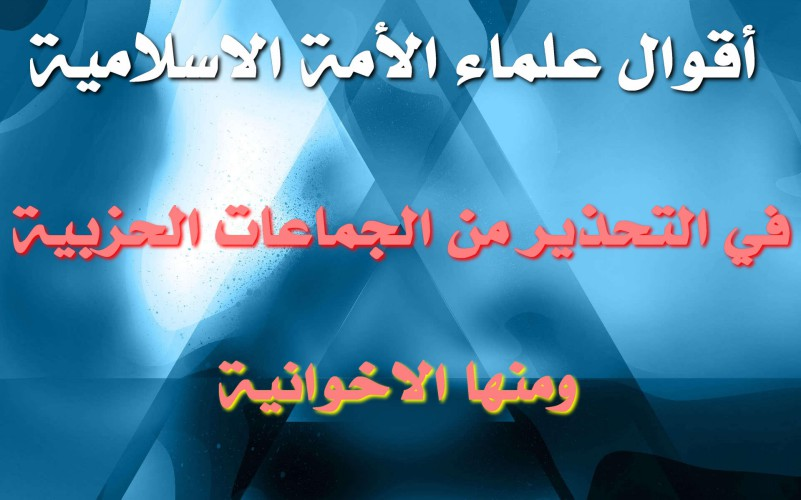 اضغط على الصورة لعرض أكبر.  الإسم:أقوال علماء الأمة الاسلامية في التحذير من الجماعات الحزبية ومنها الاخوانية.jpg مشاهدات:5204 الحجم:76.8 كيلوبايت الهوية:47401