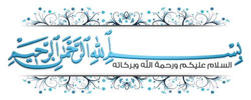 الاســـم:بسم الله الرحمن الرحيم.png المشاهدات: 7939 الحجـــم:95.4 كيلوبايت