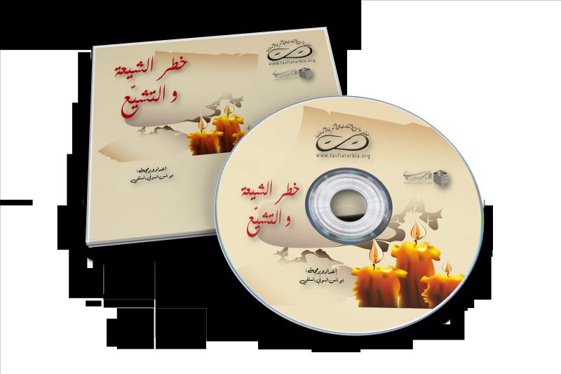 أسطوانة خطر الشيعة و التشيع لمشايخ الإصلاح بالجزائر attachment.php?attac