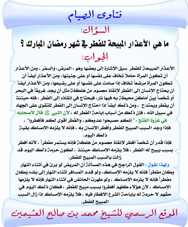 متجدد ( احكـــــام الصـــــيام ) - صفحة 3 Attachment
