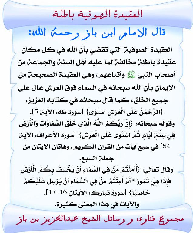 العقيدة الصوفية باطلة لابن باز رحمه الله