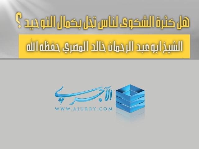 الاســـم:.الشيخ ابوعبد الرحمان خالد المصري1.jpg المشاهدات: 541 الحجـــم:90.8 كيلوبايت