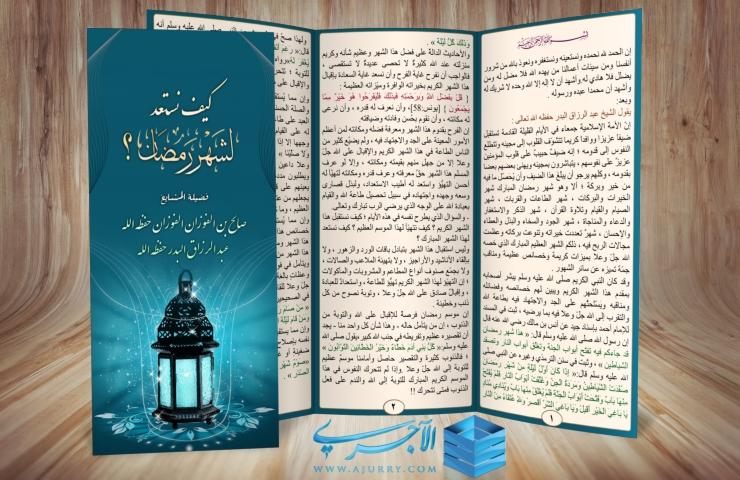 الاســـم:ramadan.j.jpg المشاهدات: 1734 الحجـــم:342.2 كيلوبايت
