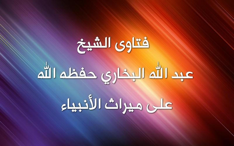 اضغط على الصورة لعرض أكبر.  الإسم:مصنع الصيغفتاوى الشيخ عبد الله البخاري حفظه الله على ميراث الأنبياء.jpg مشاهدات:1839 الحجم:86.1 كيلوبايت الهوية:53497