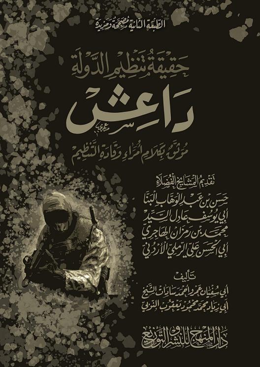 قريبا إن شاء الله : كتاب حقيقة تنظيم الدولة داعش