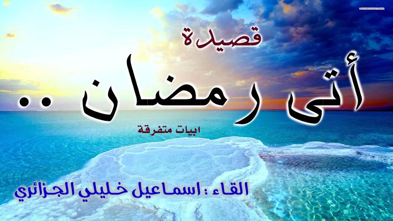 الاســـم:اتى رمضان الاجري.jpg المشاهدات: 1105 الحجـــم:408.8 كيلوبايت