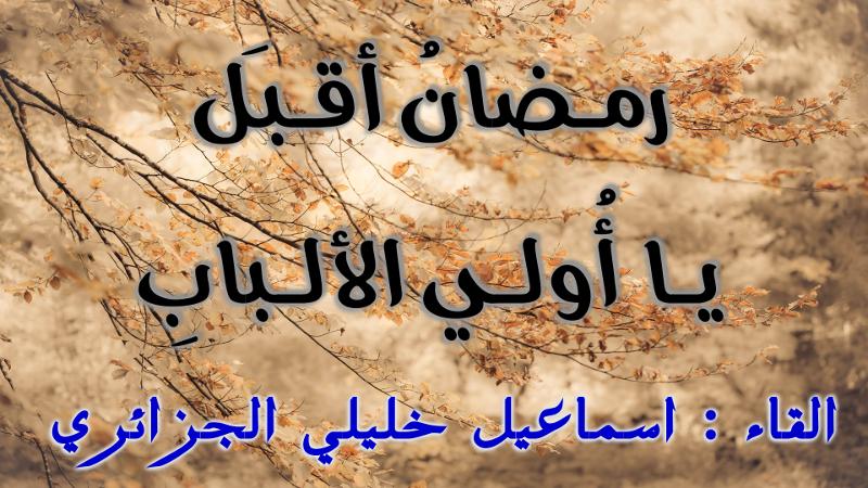 الاســـم:رمضان اقبل الاجري.jpg المشاهدات: 1103 الحجـــم:493.3 كيلوبايت