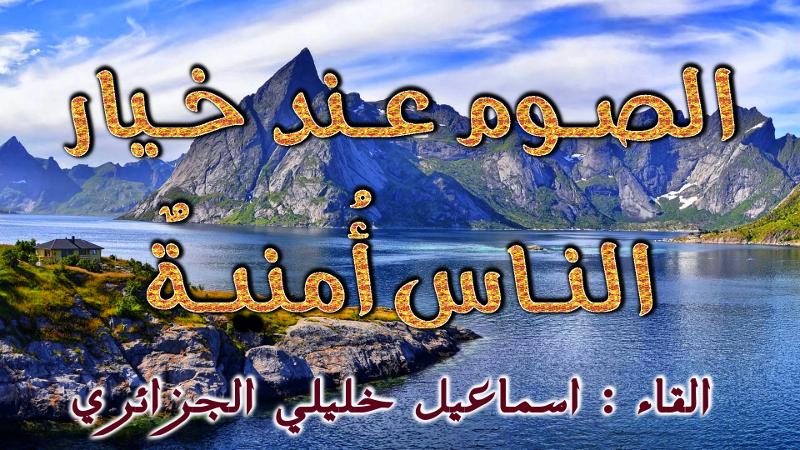 الاســـم:الصوم عند خيار الناس أُمنية الاجري.jpg المشاهدات: 794 الحجـــم:549.3 كيلوبايت