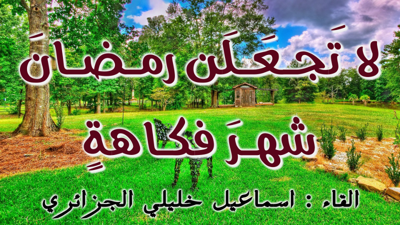 الاســـم:لا تجعلن رمضان هر فكاهة الاجري.jpg المشاهدات: 1257 الحجـــم:647.6 كيلوبايت
