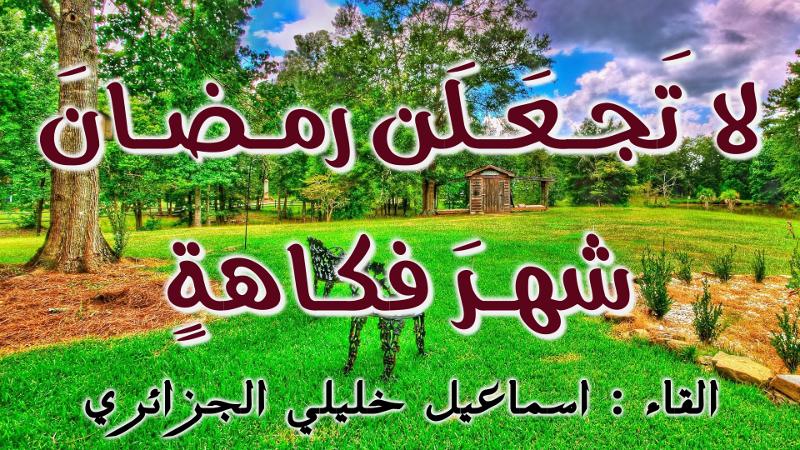 الاســـم:لا تجعلن رمضان هر فكاهة الاجري.jpg المشاهدات: 1248 الحجـــم:647.6 كيلوبايت