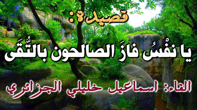 الاســـم:يا نفس فاز الصالحون المنتدى.jpg المشاهدات: 466 الحجـــم:575.3 كيلوبايت