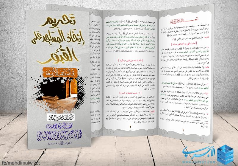 الاســـم:تحريم اتخاذ المساجد على القبور.jpg المشاهدات: 326 الحجـــم:243.2 كيلوبايت
