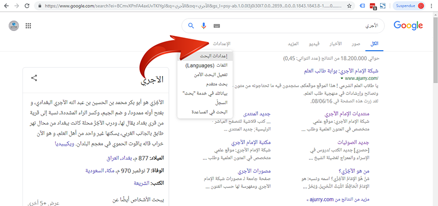 اضغط على الصورة لعرض أكبر.  الإسم:شبكة-الإمام-الآجري---بحث-قوقل.png مشاهدات:85 الحجم:137.7 كيلوبايت الهوية:58146