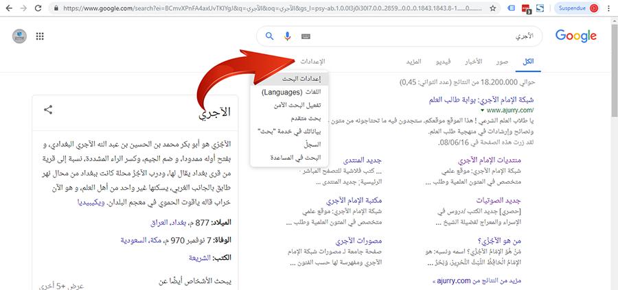 اضغط على الصورة لعرض أكبر.  الإسم:شبكة-الإمام-الآجري---بحث-قوقل.png مشاهدات:90 الحجم:137.7 كيلوبايت الهوية:58146