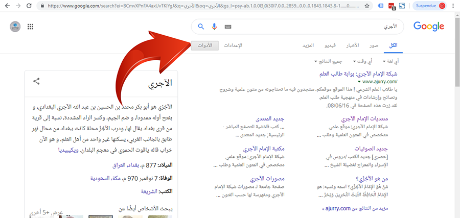 اضغط على الصورة لعرض أكبر.  الإسم:شبكة-الإمام-الآجري---بحث-قوقل2.png مشاهدات:90 الحجم:133.0 كيلوبايت الهوية:58147