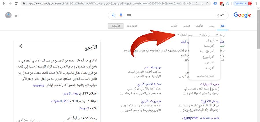 اضغط على الصورة لعرض أكبر.  الإسم:شبكة-الإمام-الآجري---بحث-قوقل3.png مشاهدات:96 الحجم:121.7 كيلوبايت الهوية:58148