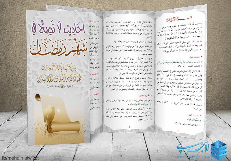 الاســـم:احاديث لا تصح في شهر رمضان.jpg المشاهدات: 159 الحجـــم:220.8 كيلوبايت