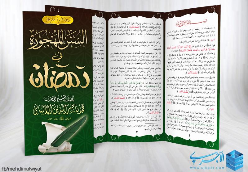 الاســـم:سنن مهجورة في رمضان - للإمام الألباني رحمه الله.jpg المشاهدات: 194 الحجـــم:219.8 كيلوبايت