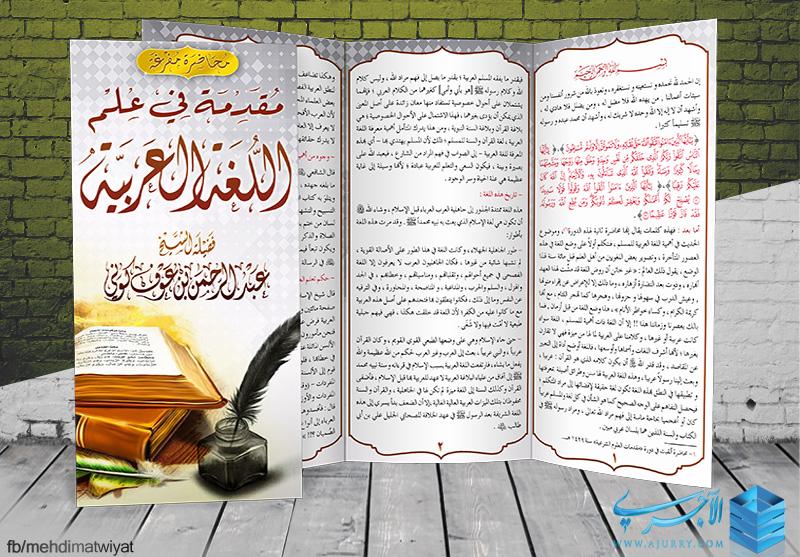 الاســـم:مقدمة في علم اللغة العربية.jpg المشاهدات: 144 الحجـــم:299.7 كيلوبايت
