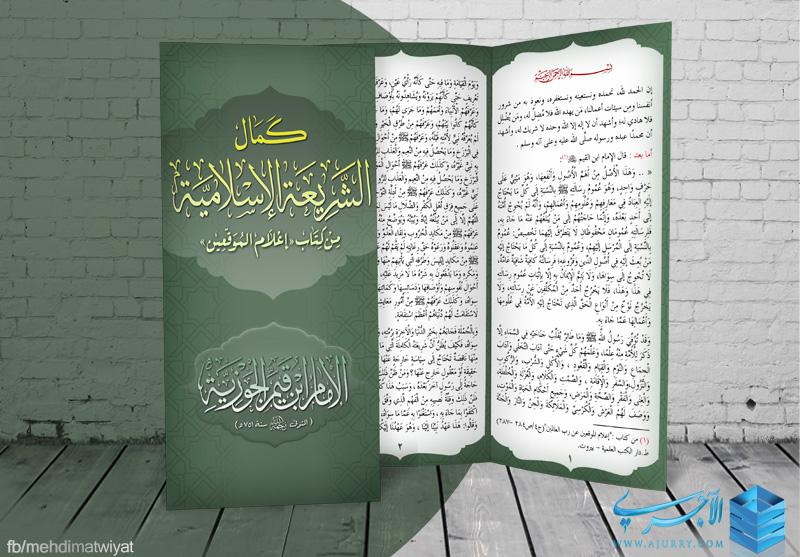 الاســـم:كمال الشريعة الاسلامية.jpg المشاهدات: 86 الحجـــم:208.3 كيلوبايت